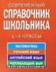 Современный справочник школьника 1-4 кл